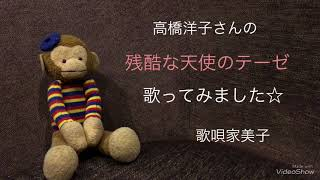【歌ってみた】 高橋洋子さんの「残酷な天使のテーゼ」を歌ってみました...