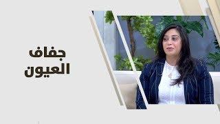 د. روان الفار - جفاف العيون