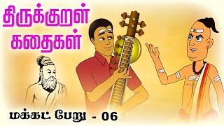மக்கட்பேறு (Makkadperu) 06 | திருக்குறள் கதைகள் (Thirukkural Kathaigal) தமிழ் Stories For Kids