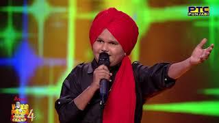 Haricharanpreet   Palle Sade Kakh Na Reha   Kuldeep Manak Ji   Studio Round 18   VOP Chhota Champ 4