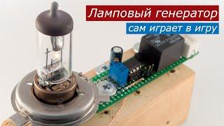 Тёплый ламповый генератор сам играет в игру