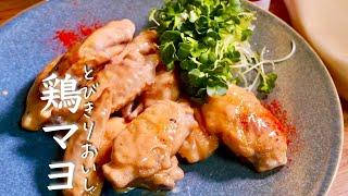【鶏マヨ】エビマヨより安いし旨い簡単で最高のレシピです