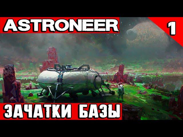 Astroneer (видео)