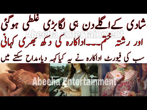Famous Actress Telling About Her  Story ||Abeeha Entertainment ||AE