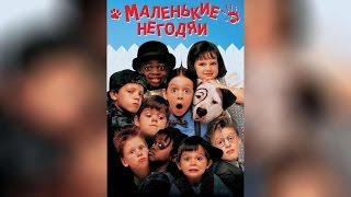 Маленькие негодяи (1994)