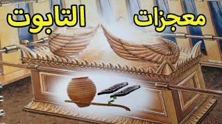 هل تعلم ما هو تابوت العهد وماذا بداخله ؟؟ وما علاقته بـ هيكل سليمان وعصا موسي والمسجد الاقصي