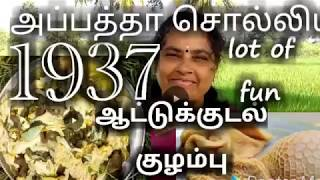 Village food style kudal kulambu very very tasty with lot of fun.