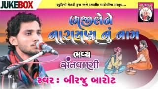 bhajilene-narayannu-naam-birju-barot-jukebox-01