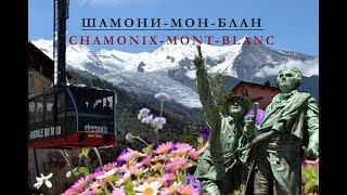 Шамони Монблан(, 2014-04-17T19:59:27.000Z)