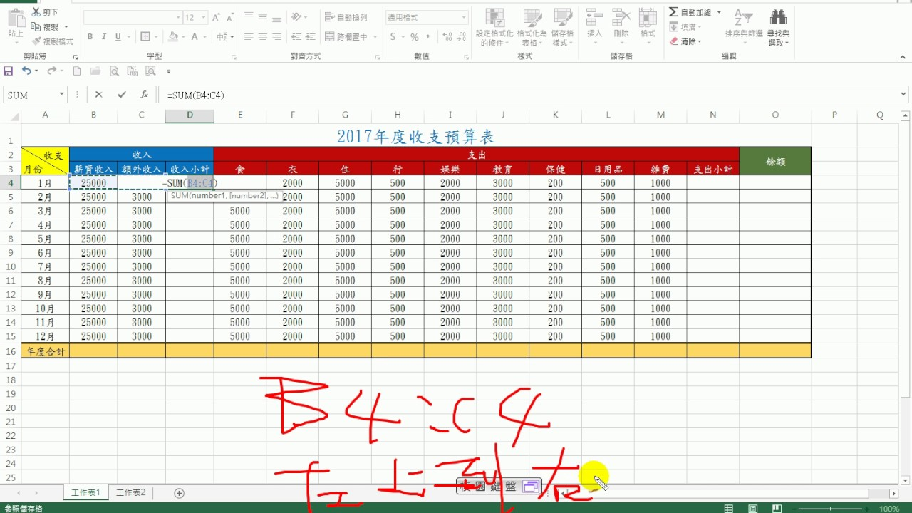 【Excel教學】15 公式計算練習【201702】 - YouTube