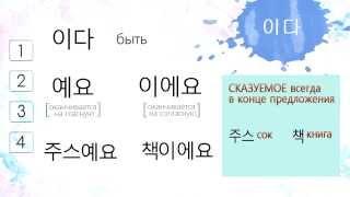 Корейский язык Урок 2 Глагол 이다 и указательные местоимения