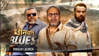 """এক পরিচালকের আস্তে আস্তে অন্ধকার জগতে হারিয়ে যাওয়ার গল্প """"Dhanbad Blues""""। দেখে নাও তার ট্রেলার লঞ্চ।"""