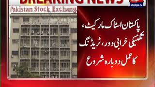 Trade Resumes At PSX After Tech Failure Resolved