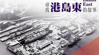 stories-from-island-east-exhibition-opens-at-taikoo-place