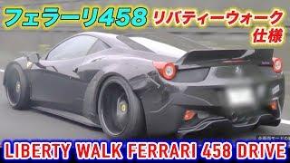 フェラーリ458イタリア リバティーウォーク LBワークス 試乗インプレッション動画 Ferrari 458 Italia Test Drive thumbnail