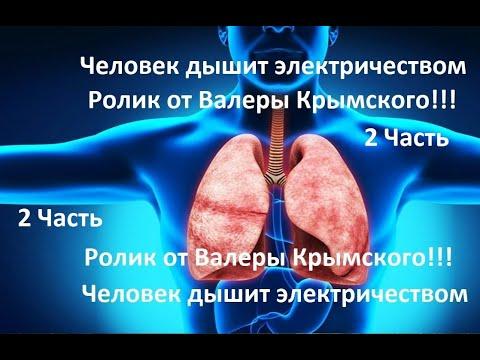 Человек дышит электричеством 2 часть