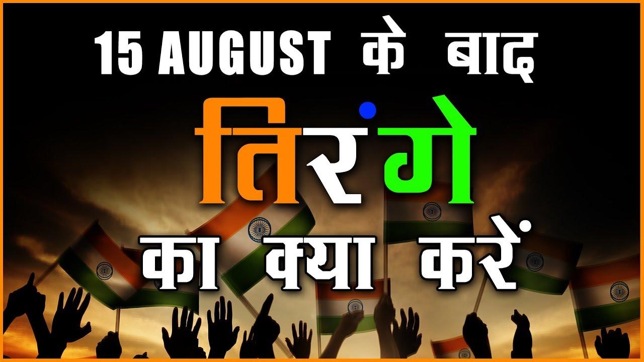 How to dispose of Indian Flag | तिरंगे का क्या करें?