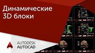 [Урок AutoCAD] Динамические 3D блоки