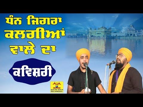 DHAN JIGRA KALGIYAAN WALE DA || Kavishari Jatha Bhai Manjit Singh Chhokran
