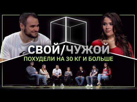 Свой/Чужой | СИЛЬНО ПОХУДЕЛИ | КУБ