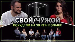 Свой/Чужой   СИЛЬНО ПОХУДЕЛИ   КУБ