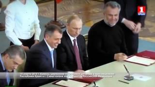 18 марта 2014 г.  Кремль, церемония подписания договора о присоединении Республики Крым(, 2016-03-14T12:55:40.000Z)