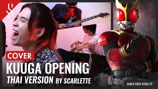 Masked Rider Kuuga OP - Kamen Rider Kuuga! แปลไทย【Band Cover】by【Scarlette】