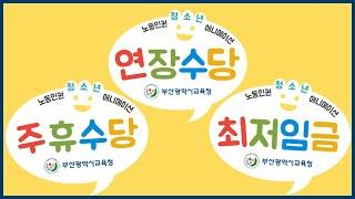 노동인권 애니메이션 '최저임금, 연장수당, 주휴수당'편