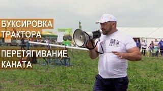 Показательные выступления стронгменов ELBRUS TEAM: Буксировка трактора