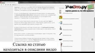 Как научиться быстро печатать на клавиатуре игра(http://uchieto.ru/kak-nauchitsya-bystro-pechatat-na-klaviature-igra/ - ПОЛНАЯ СТАТЬЯ http://vk.com/uchieto - Мы ВКонтакте ..., 2013-11-26T16:40:28.000Z)