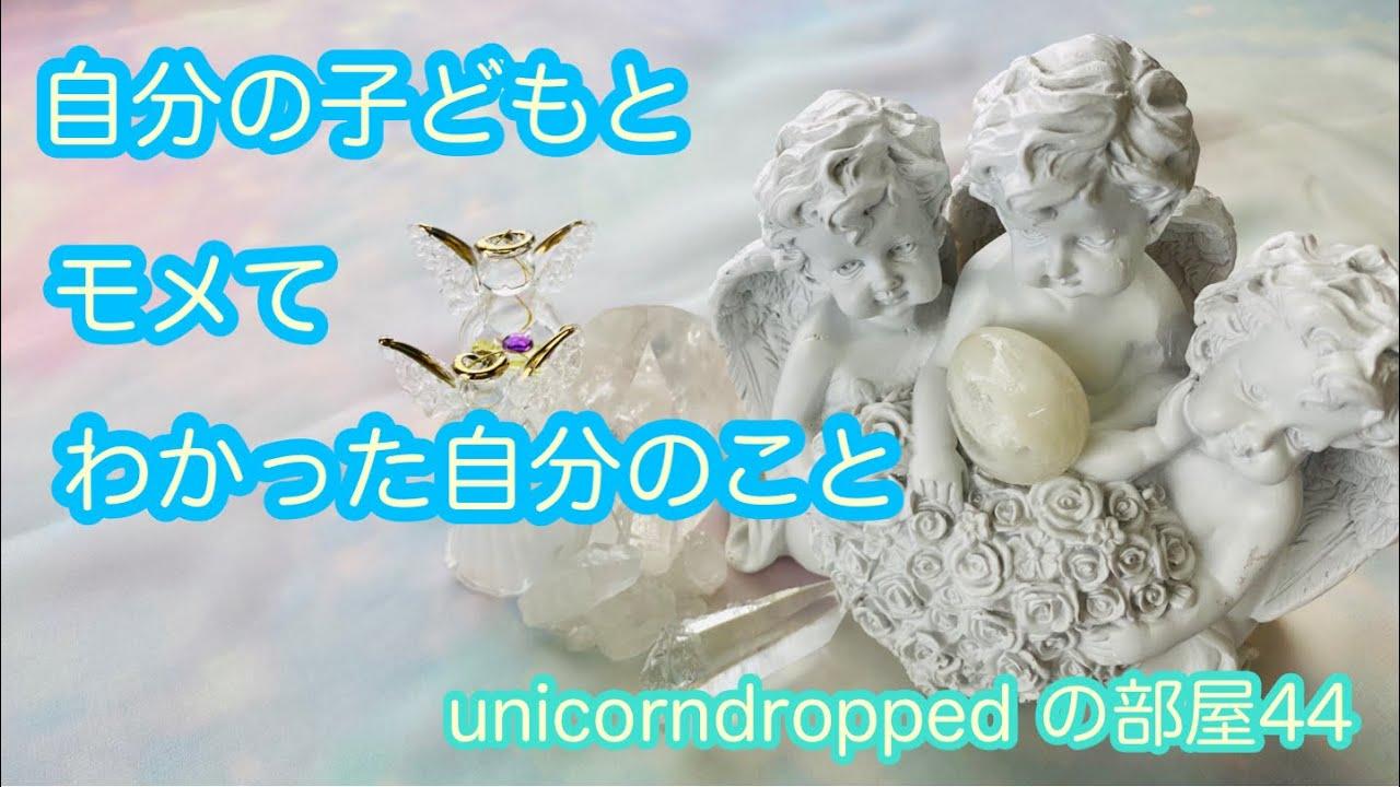 unicorndropped の部屋44🦄子育てな話です👦