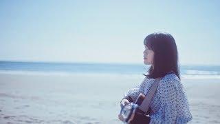 原田珠々華 / Fifteen (Music Video)