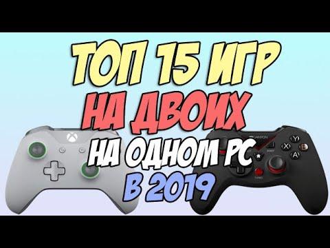 Игры на двоих на одном компьютере №10 / Split Screen, HotSeat, Кооператив в 2019 + Ссылки