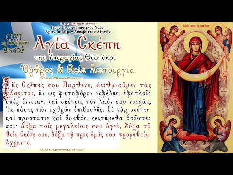 Αγίας Σκέπης,Εθνική Επέτειος του ΟΧΙ - Όρθρος & Θ.Λειτουργία