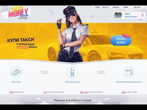 такси деньги игра с выводом денег отзывы