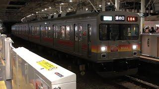 東急9020系9023編成が発車するシーン
