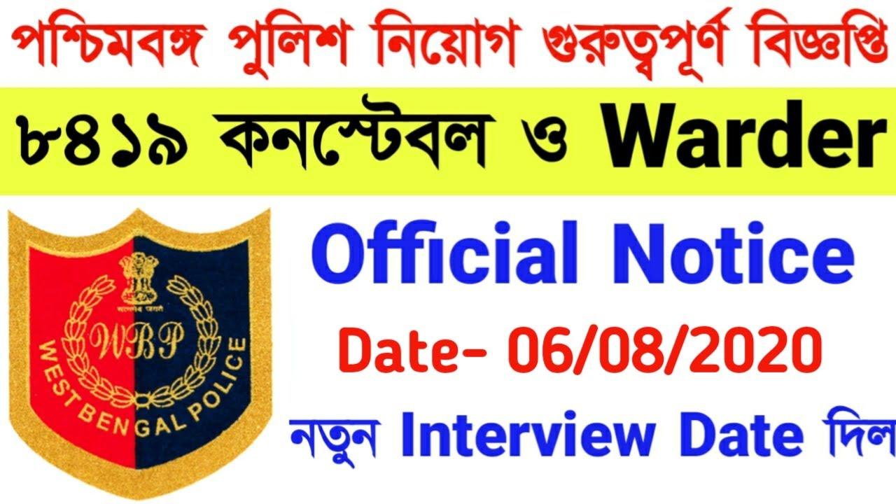 আজ পশ্চিমবঙ্গ পুলিশে ৮৪১৯ কনস্টেবল ও Wader নিয়োগ নিয়োগ ২টি গুরুত্বপূর্ণ আপডেট দিল। WBP New notice
