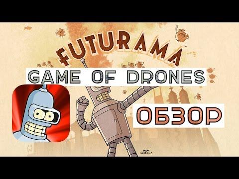Обзор Futurama: Game of Drones для iOS/Android (Футурама 3 в ряд)