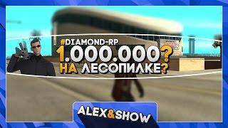 КАК БЫСТРО ПОДНЯТЬСЯ НА DIAMOND-RP В GTA SAMP!