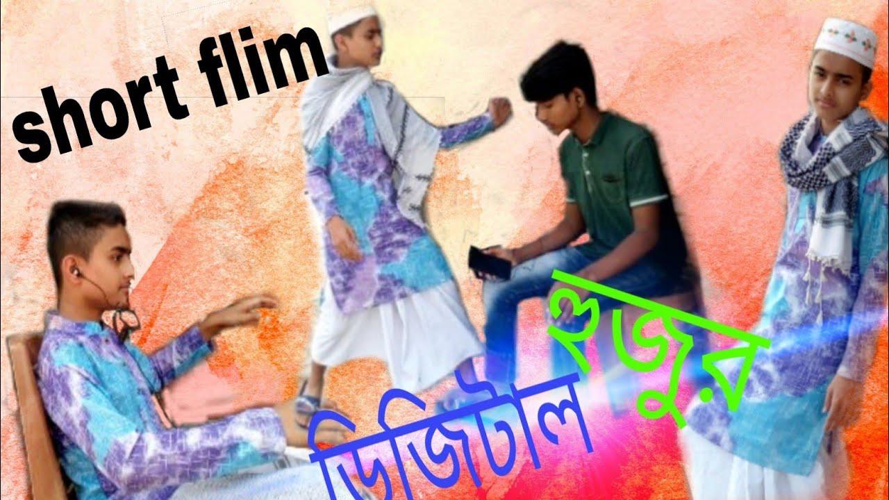 ডিজিটাল হুজুর#Short flim..#with Ronadan funny.....Degital huzur...