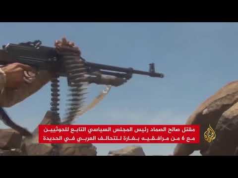 جماعة الحوثي تتوعد واشنطن والرياض بالرد لمقتل الصماد  - نشر قبل 39 دقيقة