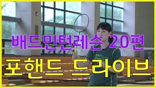 배드민턴레슨 비법전수 20편[포핸드드라이브] How to Badminton Lesson