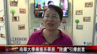 20160523 南華大學傳播系畢展 陸續引爆創意