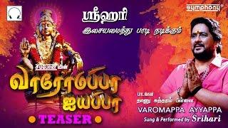 Srihari | Ayyappan 2016 | Varomappa Ayyappa Teaser