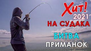 ТОЛЬКО ЭТА ПРИМАНКА ТАК КОСИТ СУДАКА! Ловля судака на джиг. Рыбалка на спиннинг 2021. Судак на джиг