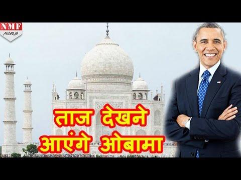 PM Narendra Modi के Invitation पर Michel के साथ Taj Mahal देखने India आएंगे Obama