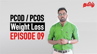 PCOD / PCOS Weight Loss Tips in Tamil | FOG Health Bites | Episode 09