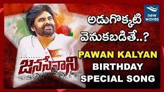 Pawan Kalyan Birthday Special Song by Srinivas Dumpati   #HappyBirthdayPowerStar   New Waves