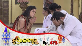 Nua Bohu | Full Ep 475 | 21st Jan 2019 | Odia Serial - TarangTV