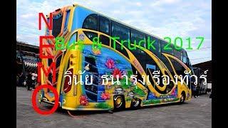 nemo-นีโม่-วินัย-ธนารุ่งเรืองทัวร์-bus-and-truck-2017